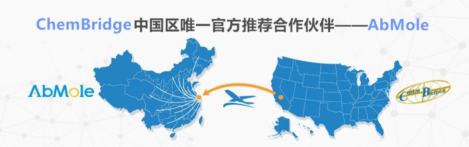 ChemBridge中国地区指定授权经销商AbMole